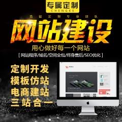 做网站建设手机企业模版网页设计仿站定制制作开发建站一条龙全包 模板网站