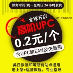 亚马逊正规UPC码EAN码EAN条形码高端高阶upc码gs1官方授权 100个