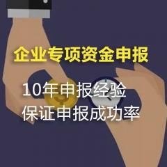 上海高新技术企业创新资金申报