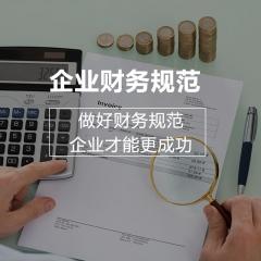 企业财务规范