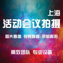 上海跟拍活动年会议摄影摄像合影拍摄发布会展会约拍视频制作录 定金