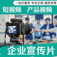 上海视频剪辑制作服务企业广告宣传片爱情祝福生日MV影视后期MG动 定金