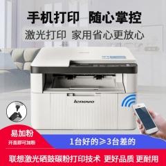 联想M7206W无线激光打印机复印一体机扫描家用小型办公商用黑白 联想M7206打复印扫描一体不带W