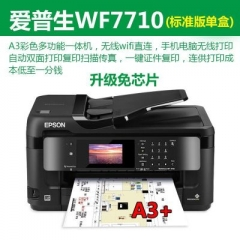 爱普生A3A4彩色喷墨一体复印扫描家用手机wifii照片多功能打印机 标准版
