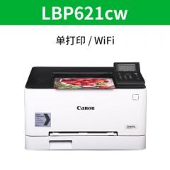 佳能MF635cx彩色激光打印机一体机复印扫描传真双面办公645cdw628 LBP621cw 单打