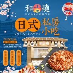 和古烧日式小吃创业招商加盟