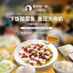 全新快餐鱼你在一起酸菜鱼米饭_模式新_竞争少_风险小_酸菜鱼米饭快餐加盟