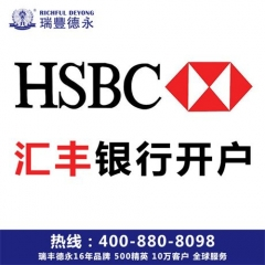 汇丰银行开户|香港银行开户