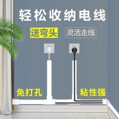 自粘式走线槽办公室方形塑料电源线长度酒店公司墙角整理网线粘贴 20*10  (5米+10个配件)