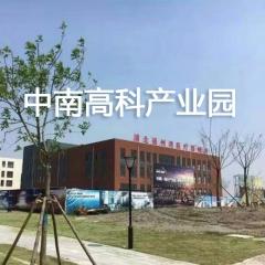 中南高科产业园
