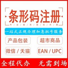 商品条形码申请产品包装EAN注册69条形码产品包装码UPC条形码 意向金-拍前请咨询