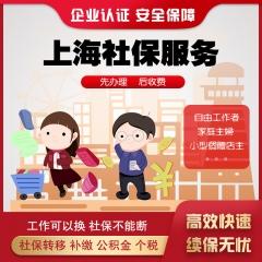 上海社保公积金服务代缴代交补缴报销公积金代办代理五险一金
