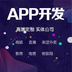 手机APP开发定制直播教育分销商城购物外卖跑腿系统app软件制作