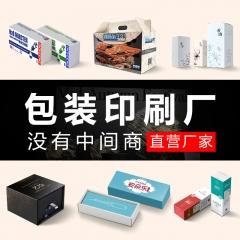 产品外包装盒定做彩盒设计印刷logo订做盒子纸盒小批量定制