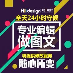 推文设计秀米排版长图文编辑图片设计动图PPTH5制作海报LOGO设计