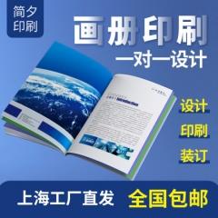 画册印刷制作企业宣传册设计定制说明书小册子公司员工手册宣传单印制广告小册子产品册书本印刷书籍样本期刊