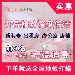 上海保洁上门全屋深度清洁新房装修家庭出租房办公室服务公司 低于50平方