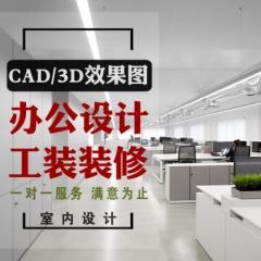 办公室装修设计公司工装展厅室内设计效果图会议室施工图制作 意向金