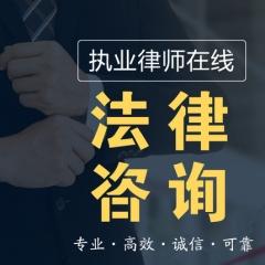 公司法律事务咨询 企业法律风险咨询 公司法务
