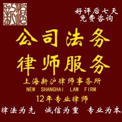 上海律师事务所公司法务法律咨询法律文书合同7×24小时在线服务