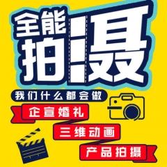 企业年会宣传片主图视频拍摄产品建模三维MG二维动画片头制作剪辑 意向金