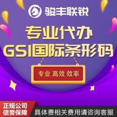 GS1条码申请