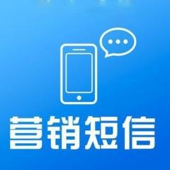 短信服务/营销短信 /条