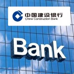 中国建设银行开户