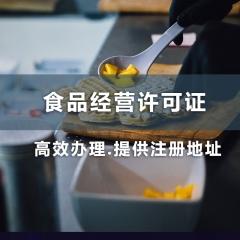 食品经营许可证办理 不冷冻冷藏