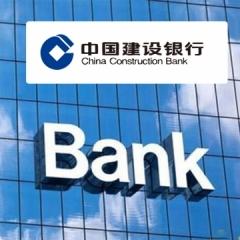 中国建设银行开户/一般户
