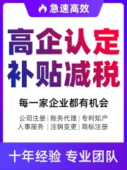 上海高企认定高企培育入库退税免税高新技术企业创新资金申报材料