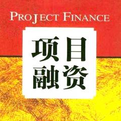 企业项目融资